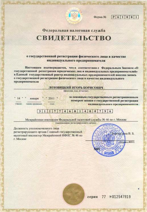 Свидетельство о регистрации ип в 2019 году ип регистрация самостоятельно деятельность