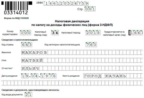 Налоговый период 34 по декларации ндфл декларация по ндфл 2004 год