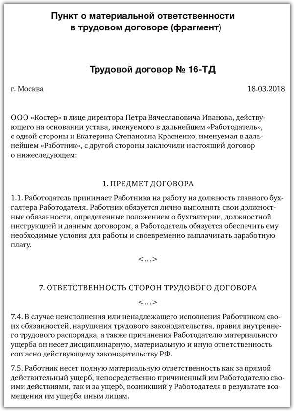 Договор с главным бухгалтером онлайн регистрация на налог ру ип