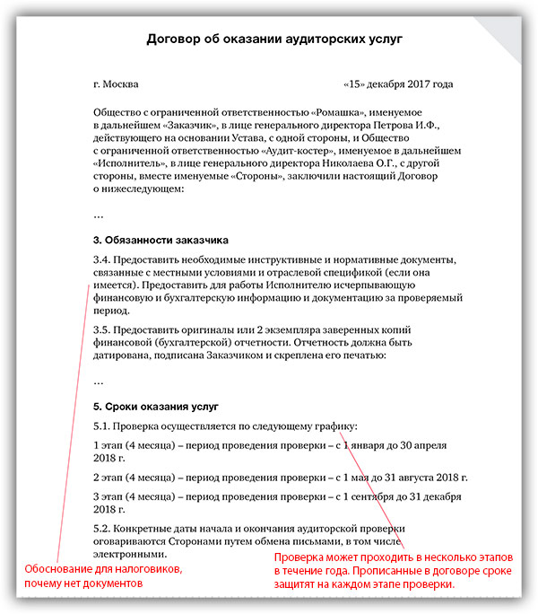 Выездные проверки: пять незаконных требований налоговиков