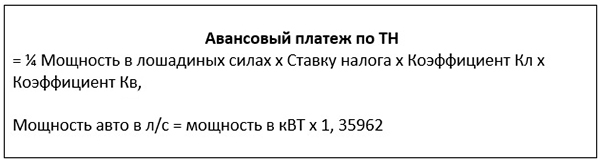 Ставки транспортный налог для организаций в москве налоговые ставки транспортного налога новосибирск