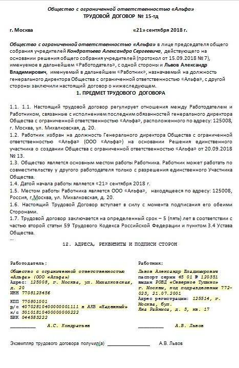 Договор кредитования между юридическими лицами