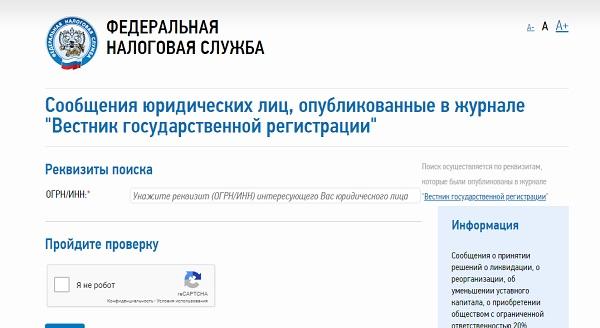 Найти контрагента по инн на сайте налоговой инспекции официальный