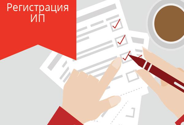 заявление для регистрации ип налог ру