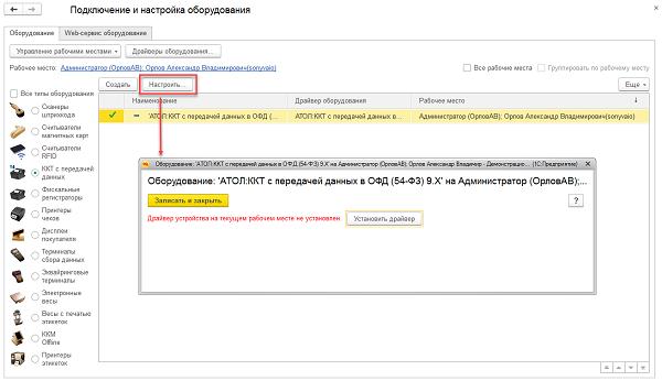 Онлайн касса 1с комплексная автоматизация настройка прав доступа 1с не видны остатки склада