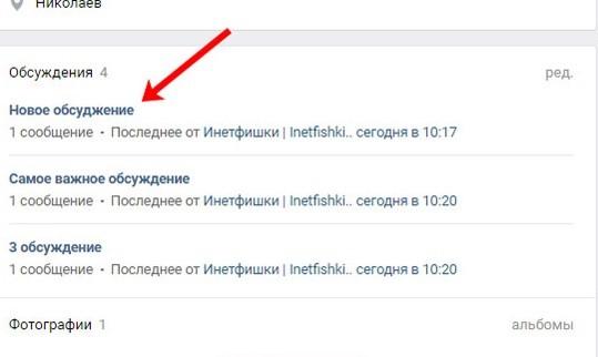 05a824fefe8 Как создать магазин ВКонтакте самостоятельно