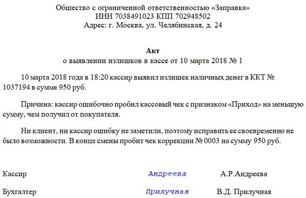 Объяснительная записка для чека коррекции