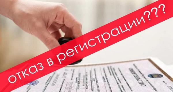 Кому могут отказать в регистрации ип срок открытия счета в банке при регистрации ооо