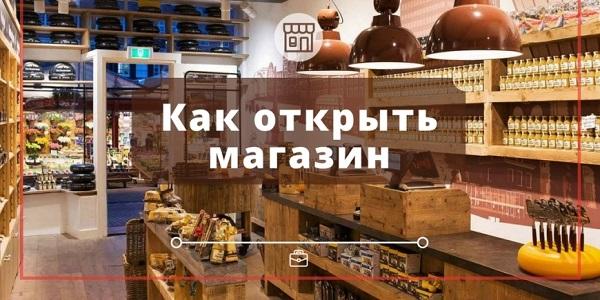 Как открыть магазин с нуля  пошаговая инструкция и полезные советы ... 3103795a7e6