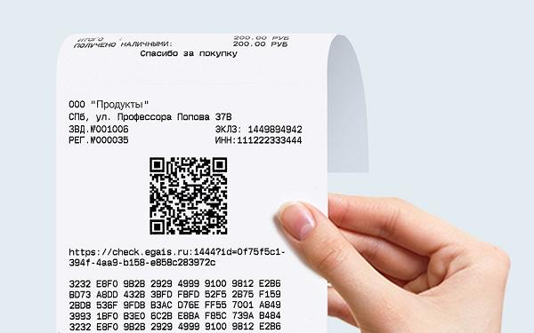 чек онлайн-кассы с ЕГАИС
