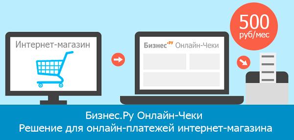 сервис «Бизнес.Ру Онлайн-Чеки»