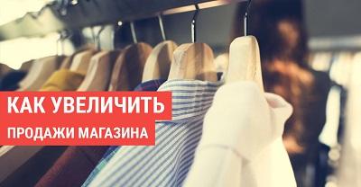 Изображение - Как увеличить продажи в магазине в кризис Prodazhi-magazina-SHirokij