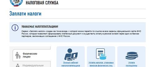 Пошлина за регистрацию ооо nalog ru усн бухгалтерия онлайн