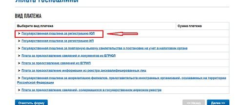 налоговая инспекция онлайн регистрация ип