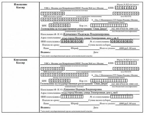 Госпошлина за регистрацию ооо москва реквизиты интернет бухгалтерия мое дело википедия
