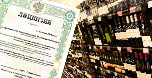 Проверить наличие лицензии на алкоголь
