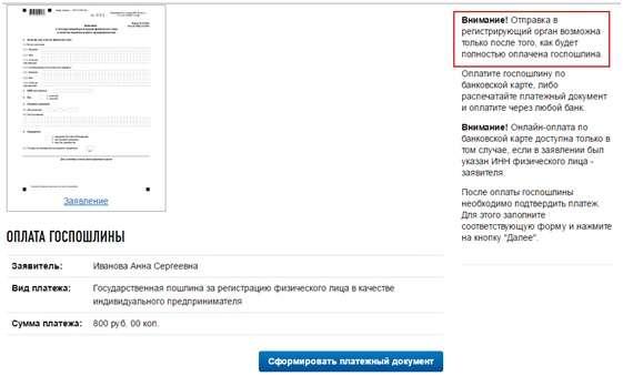 регистрация ип иваново онлайн