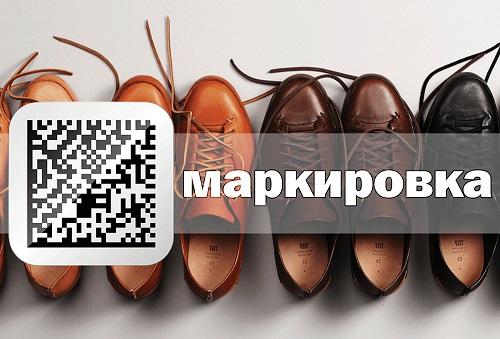 eceda6a75ae4 Маркировка обуви: чипирование в 2019 году