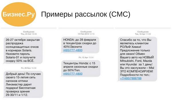 Как сделать рассылку смс со своего номера программа смс рассылка 2014
