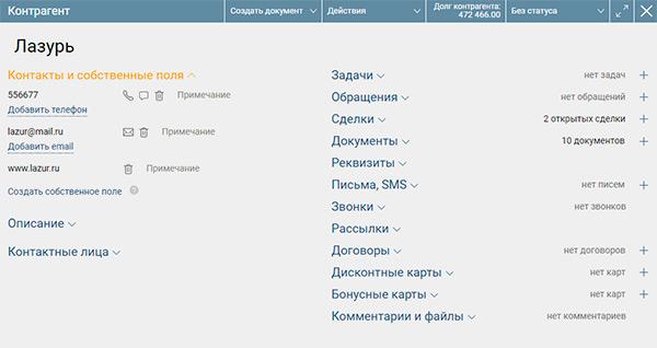 Стационарная crm система информация для оплаты и доставки заказа битрикс