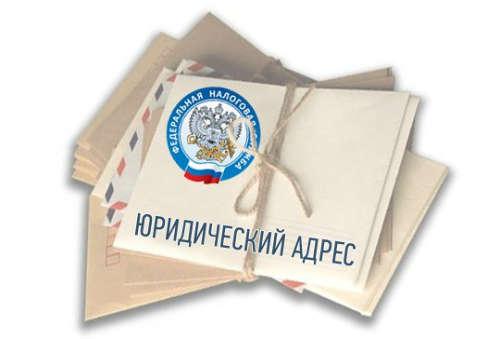 Что это такое юридический адрес для регистрации ооо электронная отчетность через интернет форум