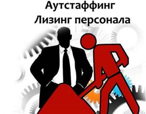 Изображение - Тк рф заемный труд trud2