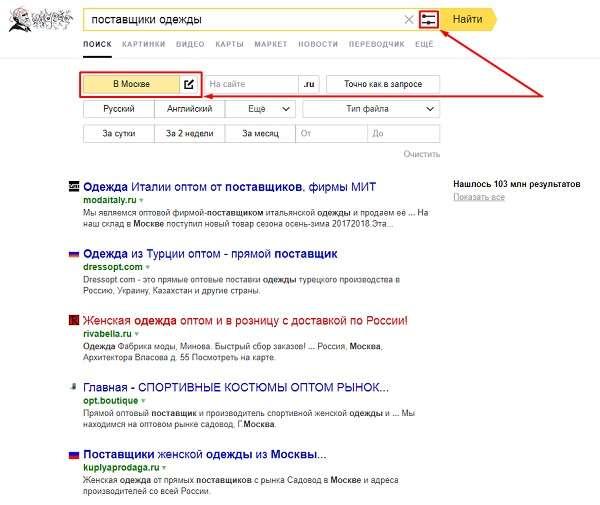 404d60431fef9 Как найти поставщиков для интернет магазина - практические рекомендации