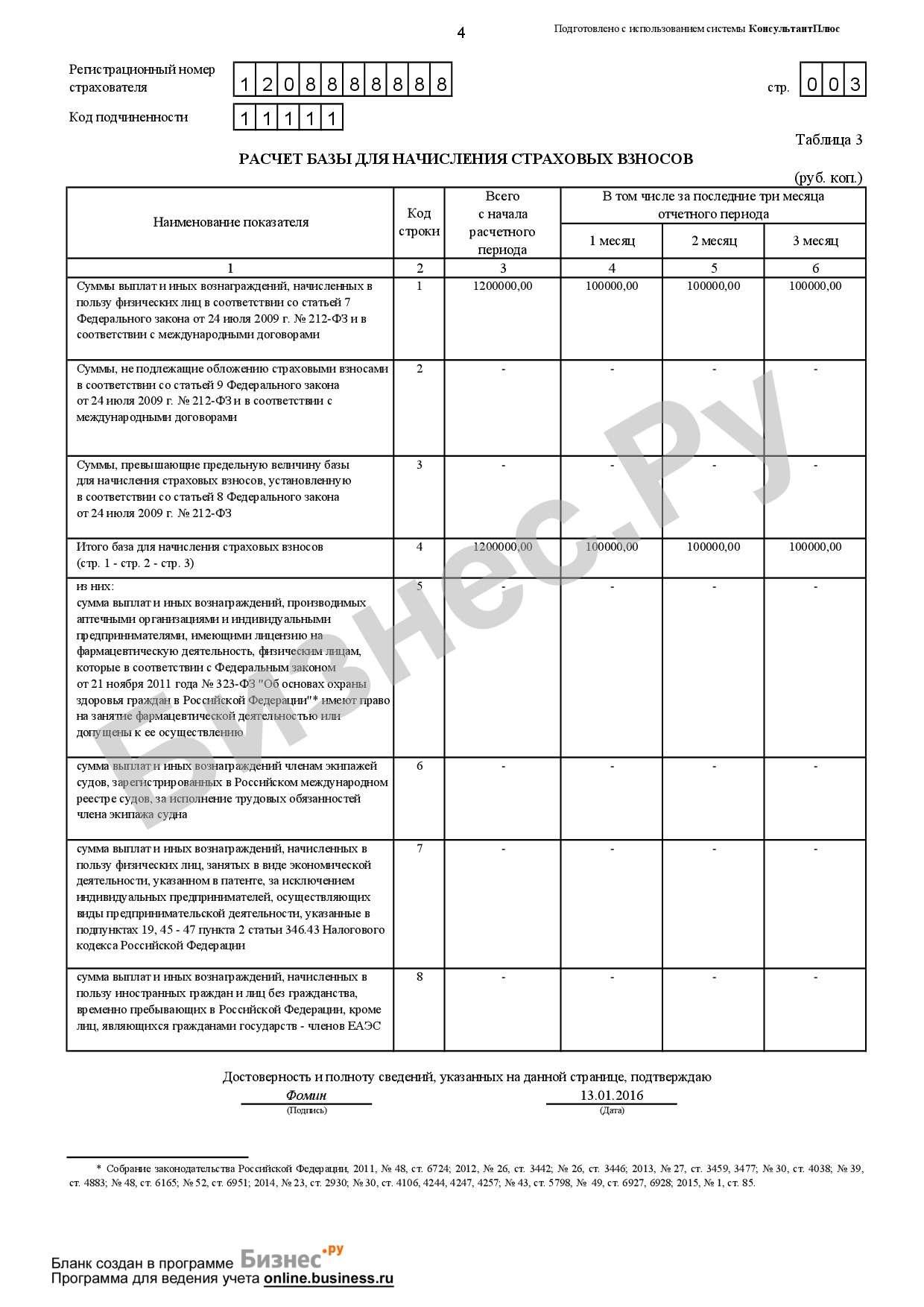 новый с изменениями бланк фсс за 1 квартал 2014