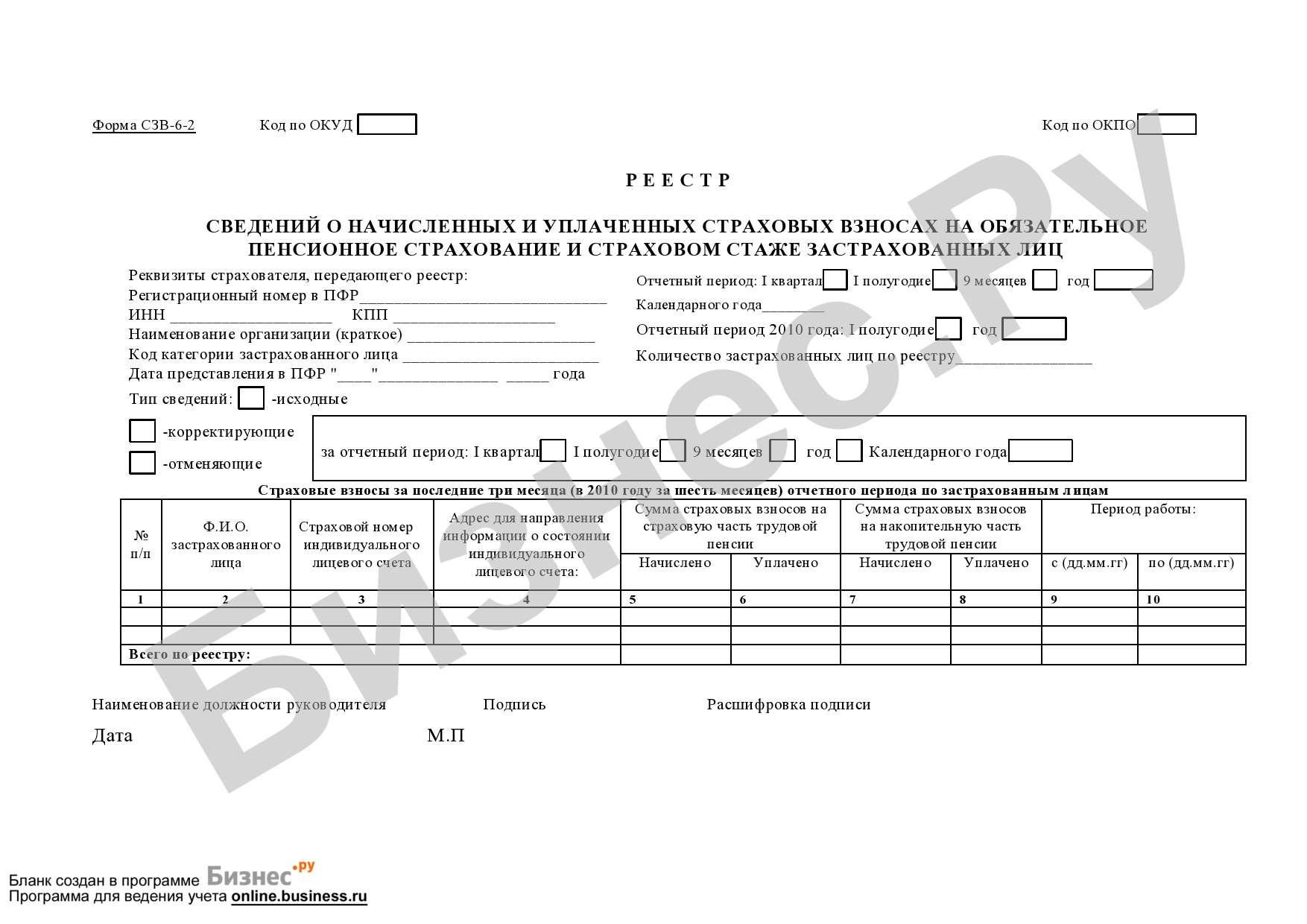 декларация по земельному налогу 2010 бланки
