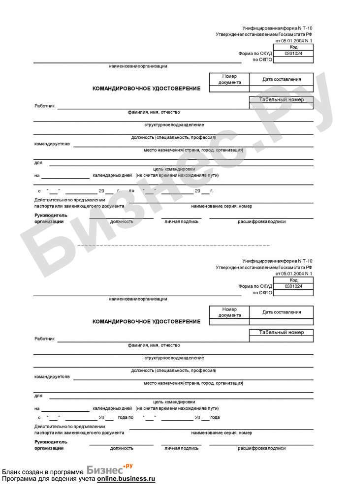 образец заполнения командировочное удостоверение в 2015 году бланк - фото 7