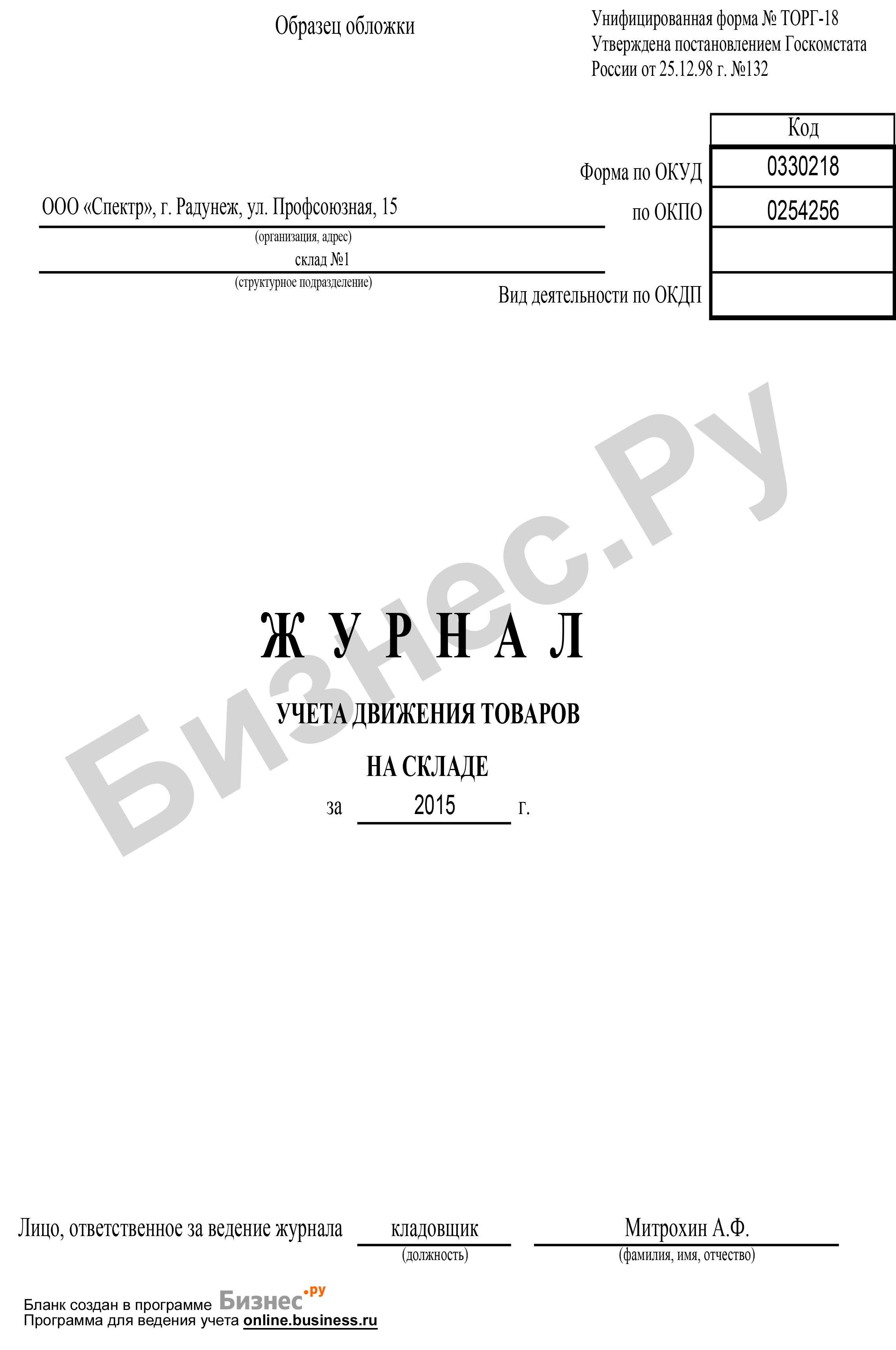 Журнал регистрации должностных инструкций образец скачать