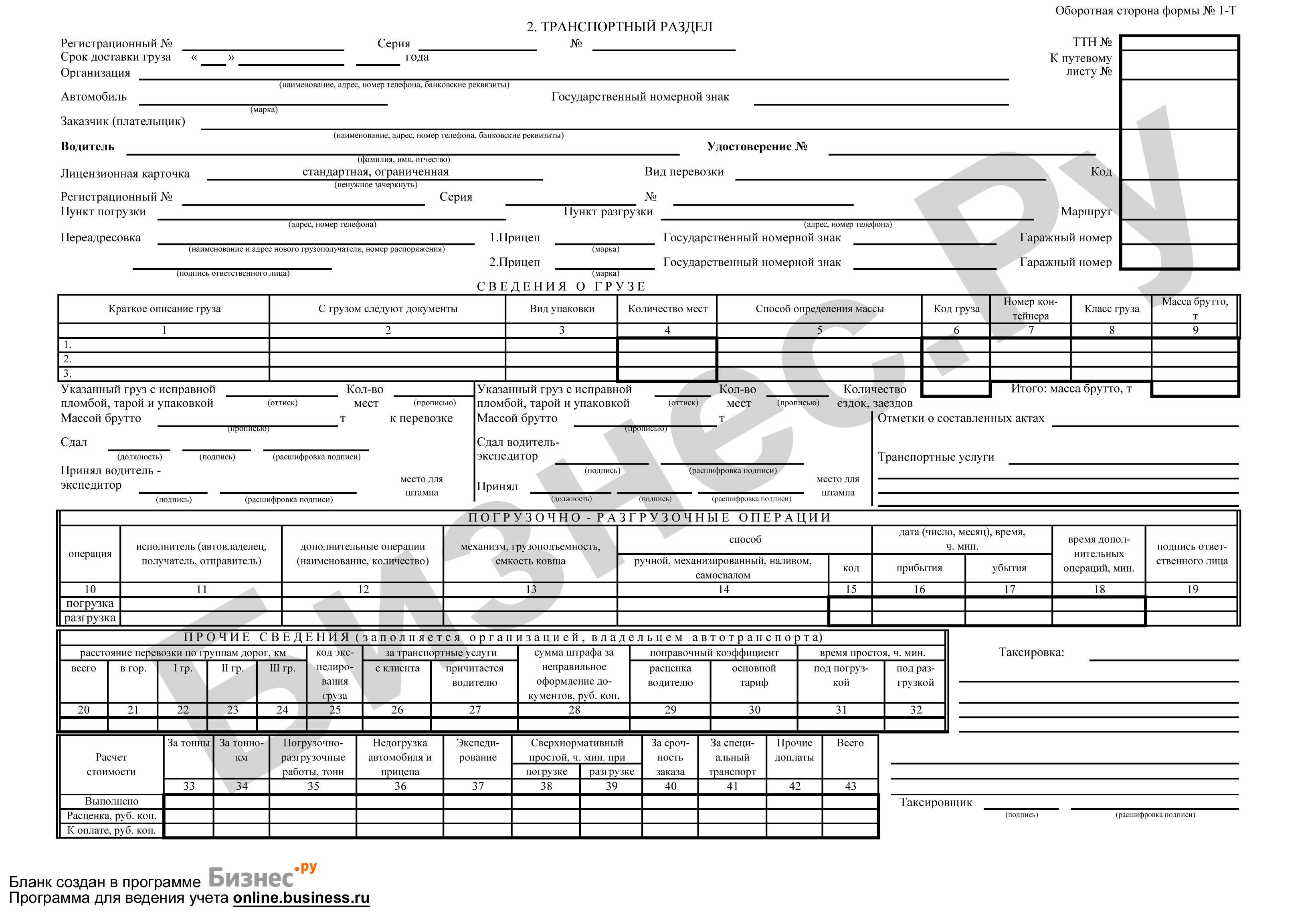 бланк формы листка прибытия форма 2