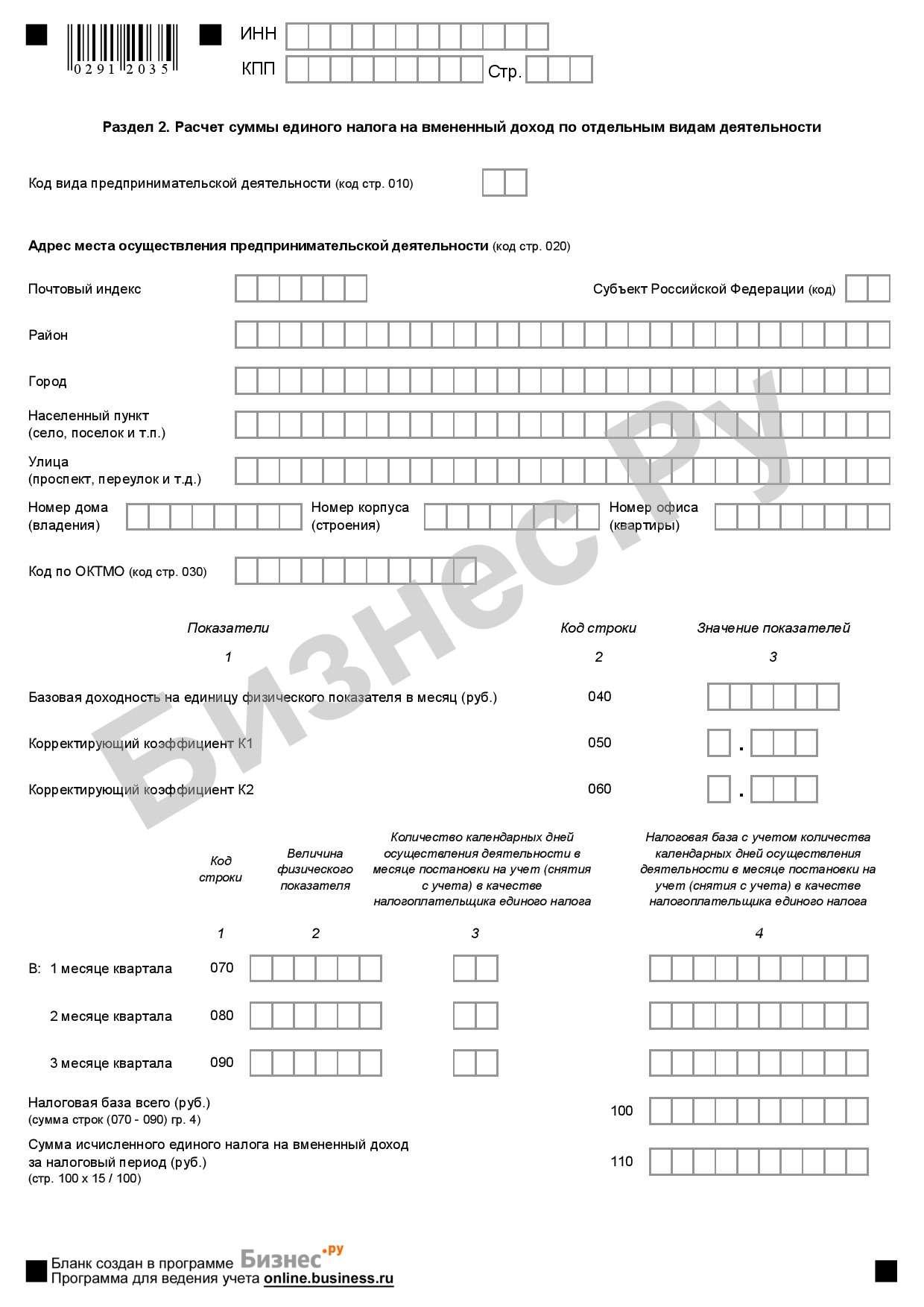 безплатные бланки деклораций в налоговую