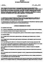 Договор Оказания Услуг С Физическим Лицом