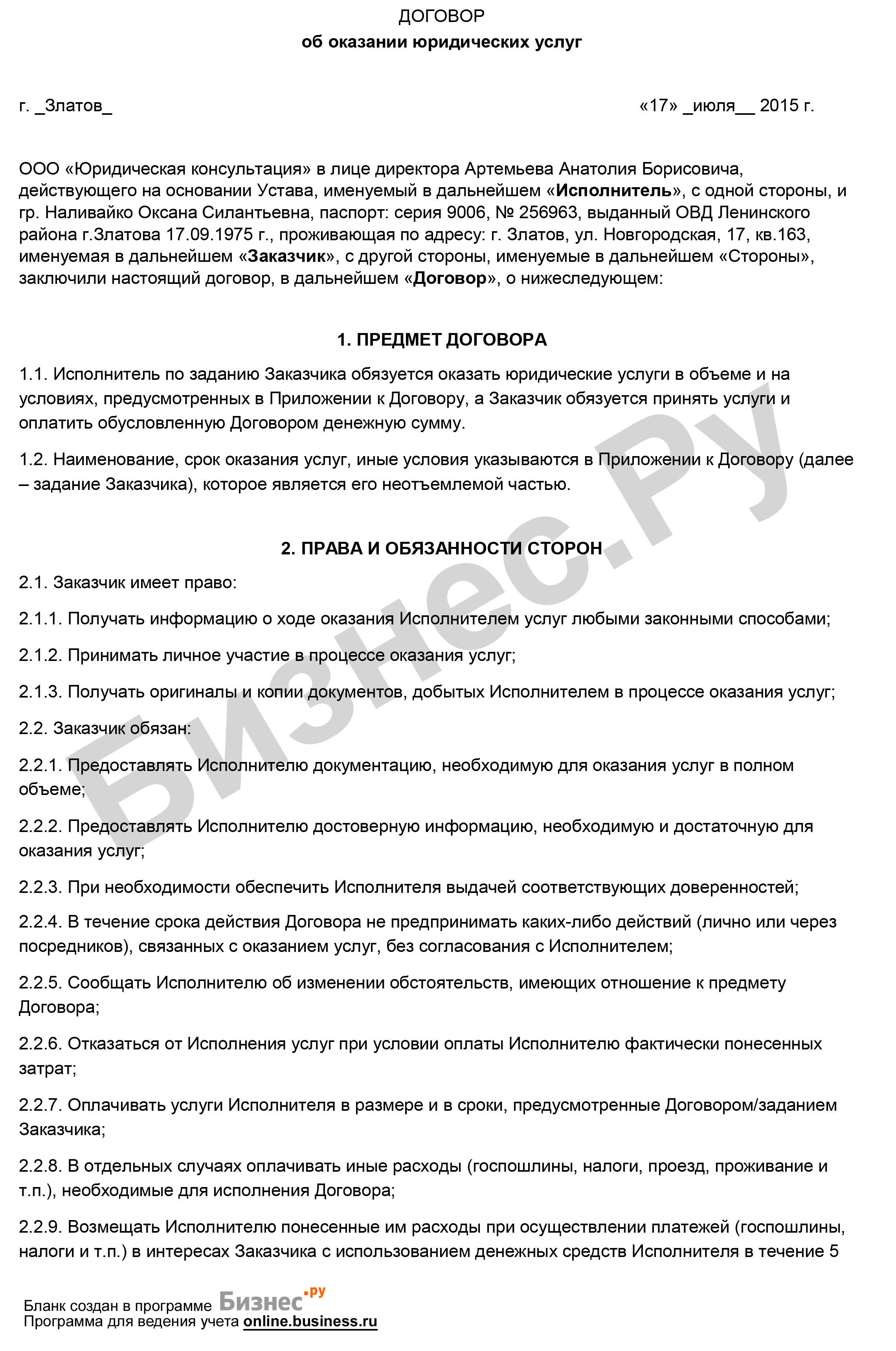 информация для составления договора