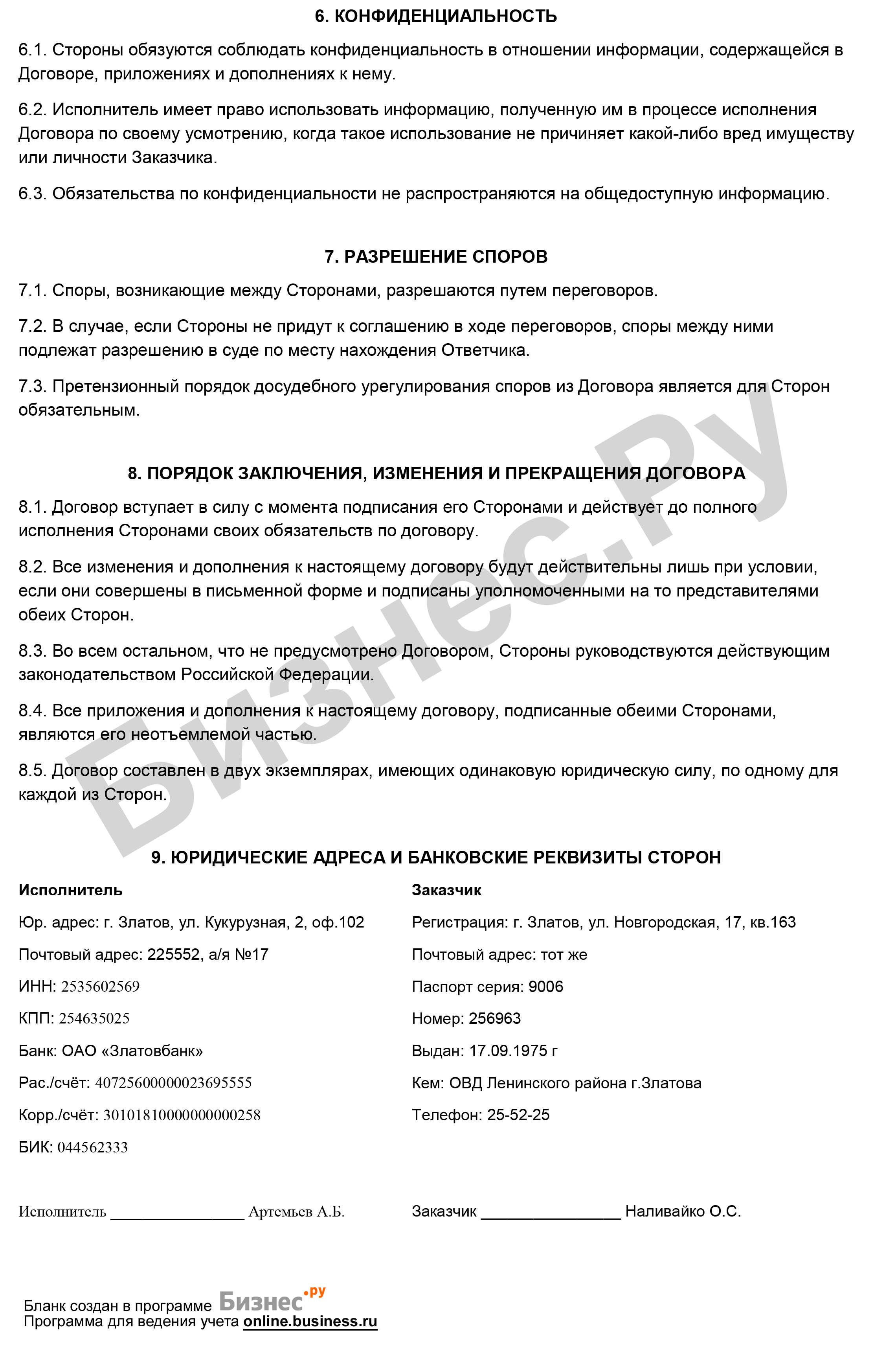 Договор на юридические услуги между физическими лицами