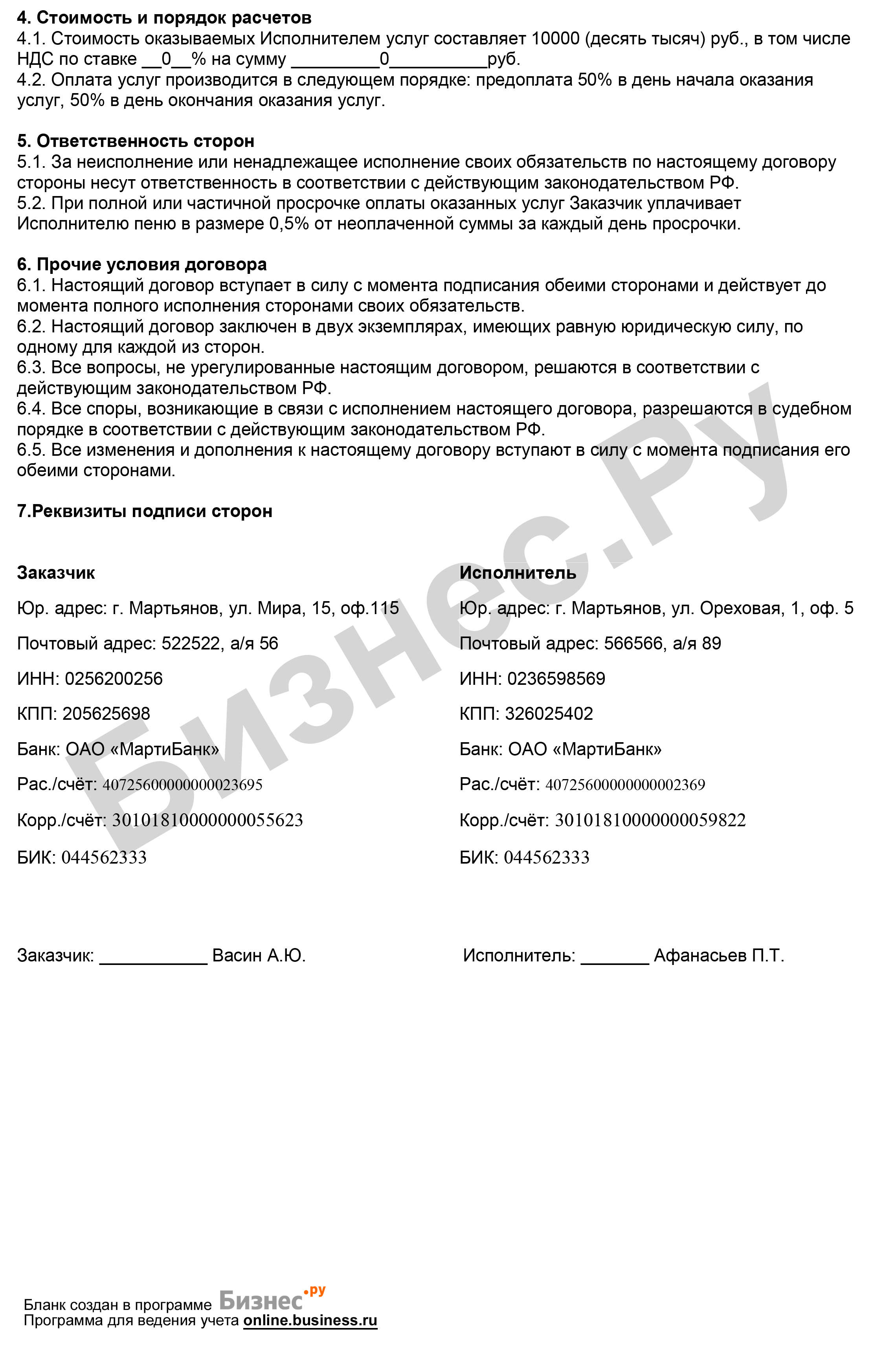 Договор оказания медицинских услуг с юридическим лицом акт сдачи-приема приемные пункты металлолома цены