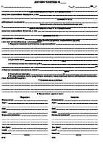 Инструкция По Составлению Договоров Подряда - фото 7