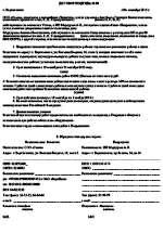 Инструкция По Составлению Договоров Подряда - фото 10