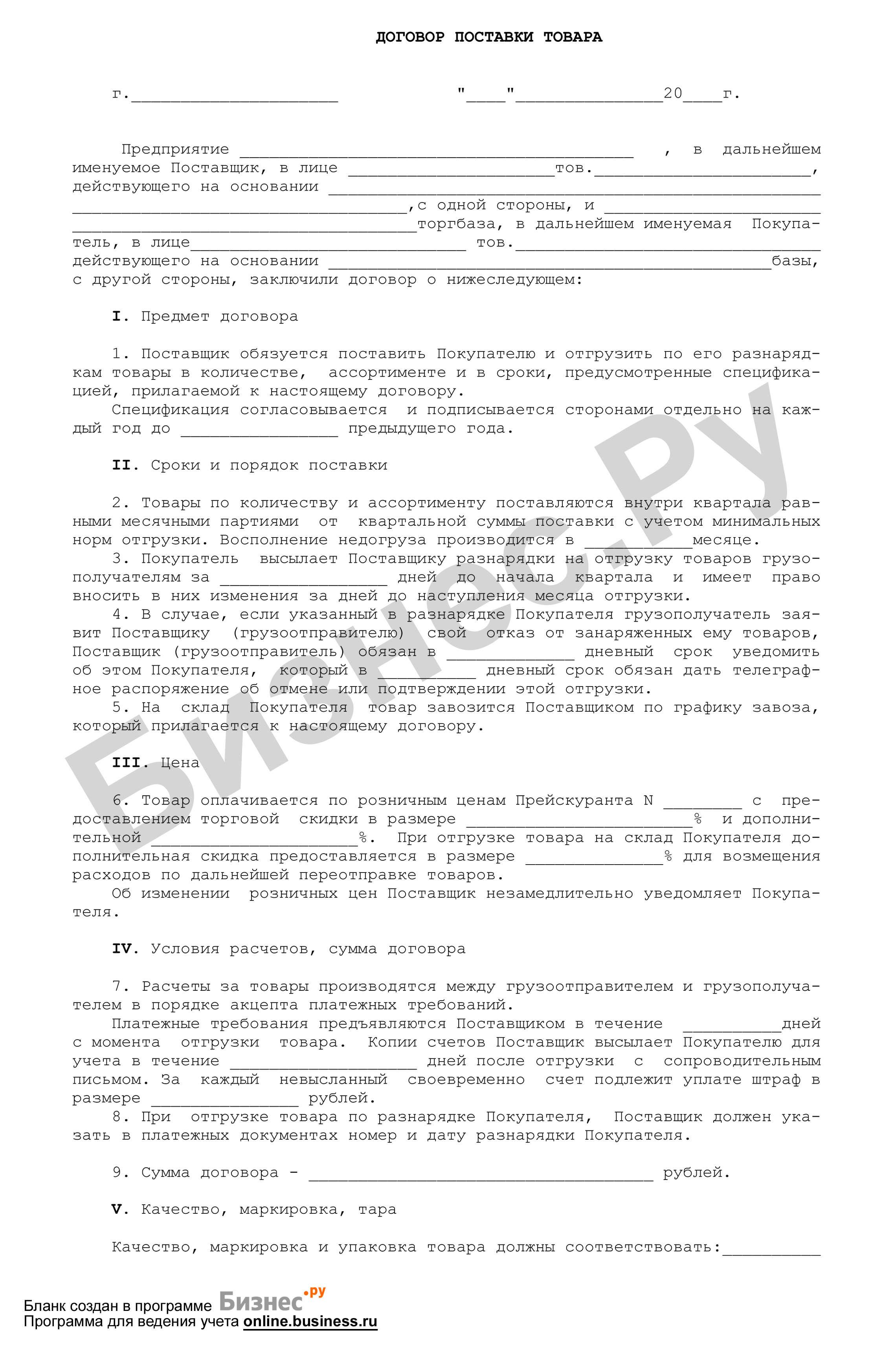 Договор поставки товара образец без спецификации