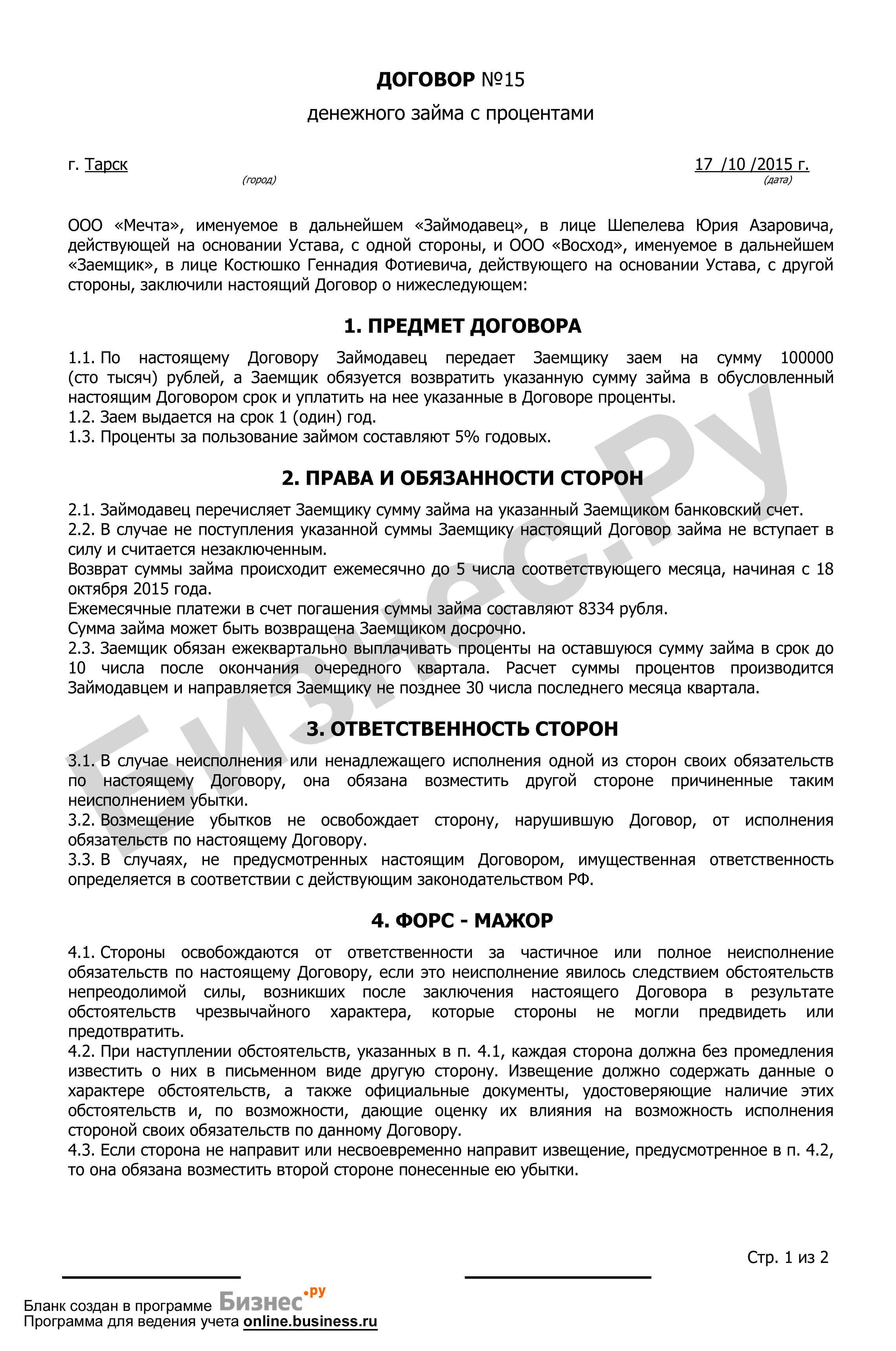 беларусбанк кредит на 20 лет
