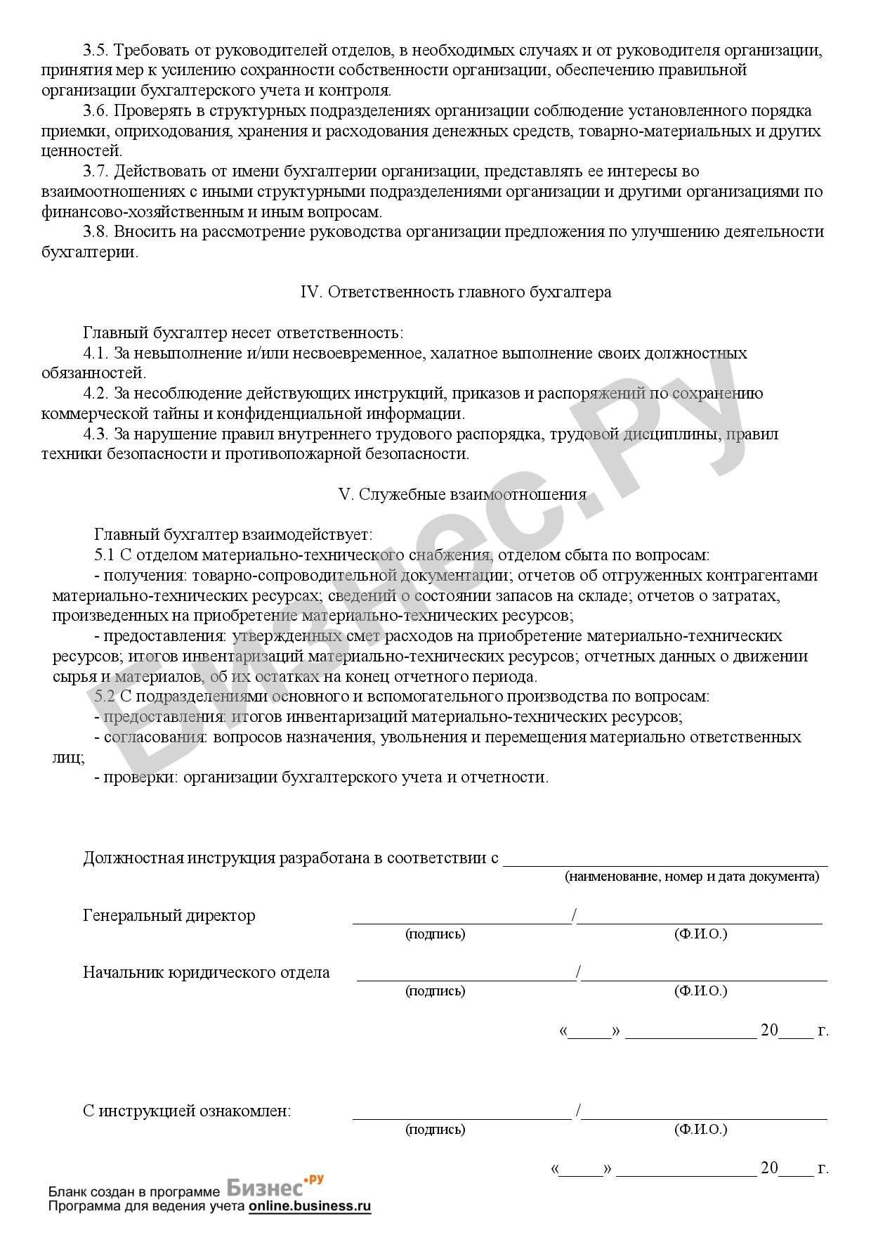 Должностная Инструкция На Главного Бухгалтера Малого Предприятия