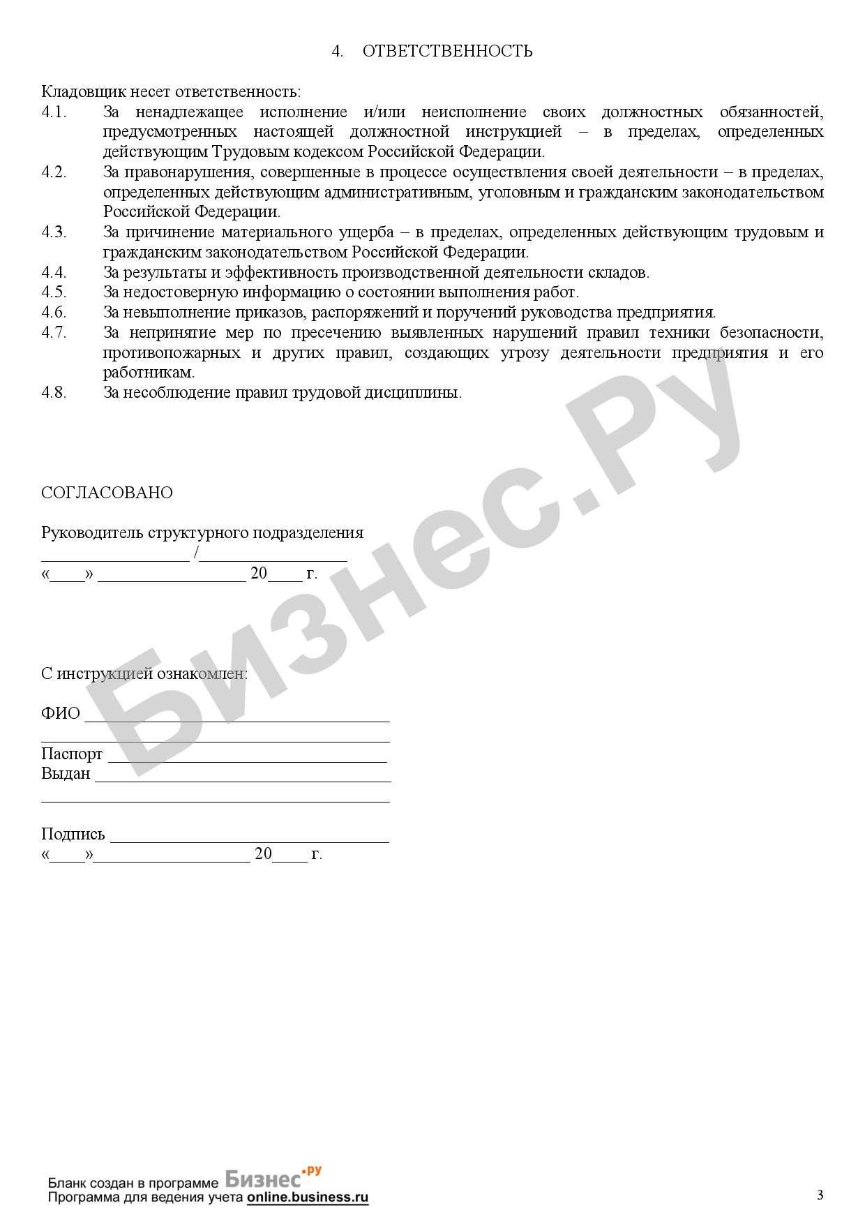 Кадры предприятия 300 образцов должностных инструкций