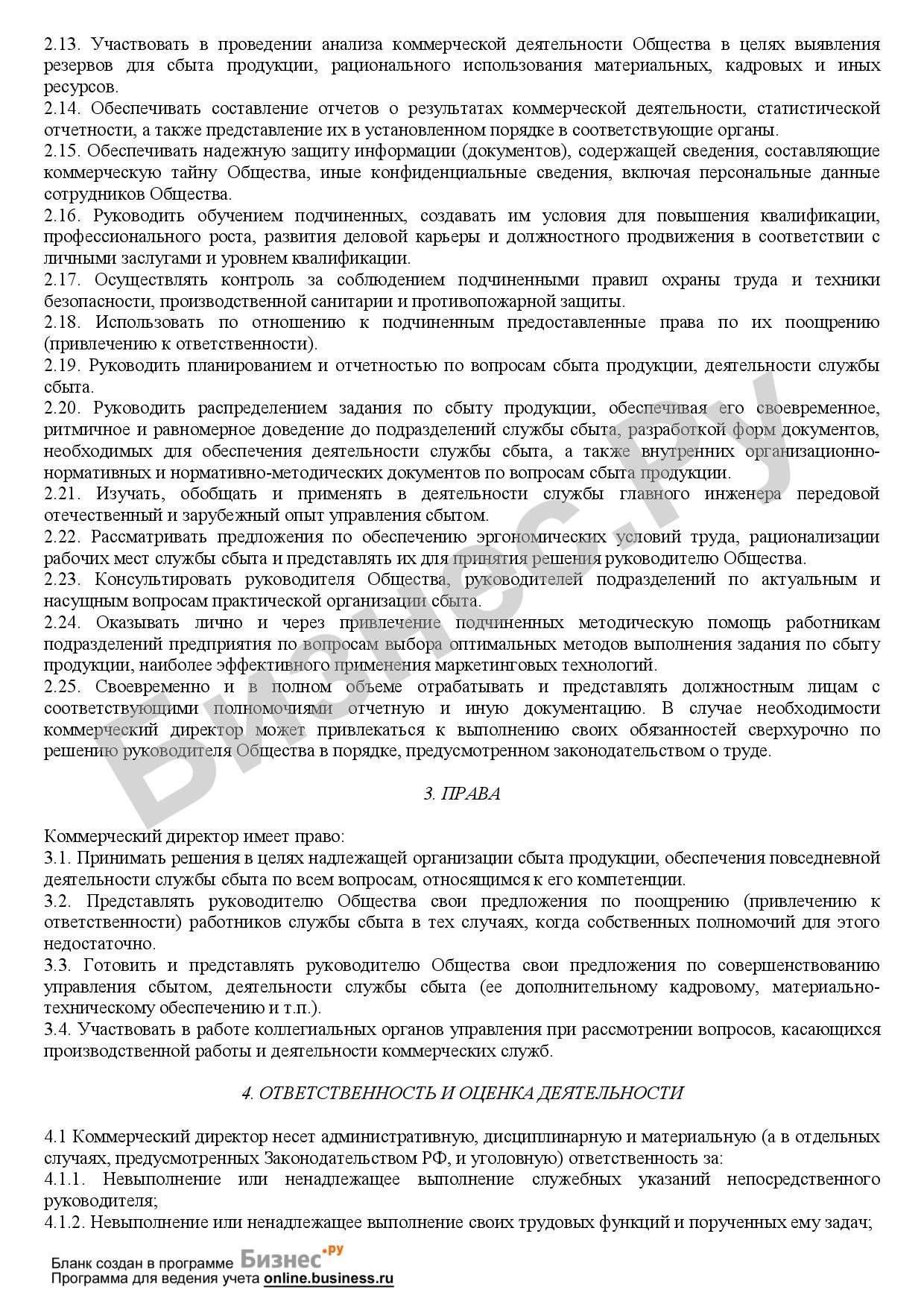 должностная инструкция директора образец 2019