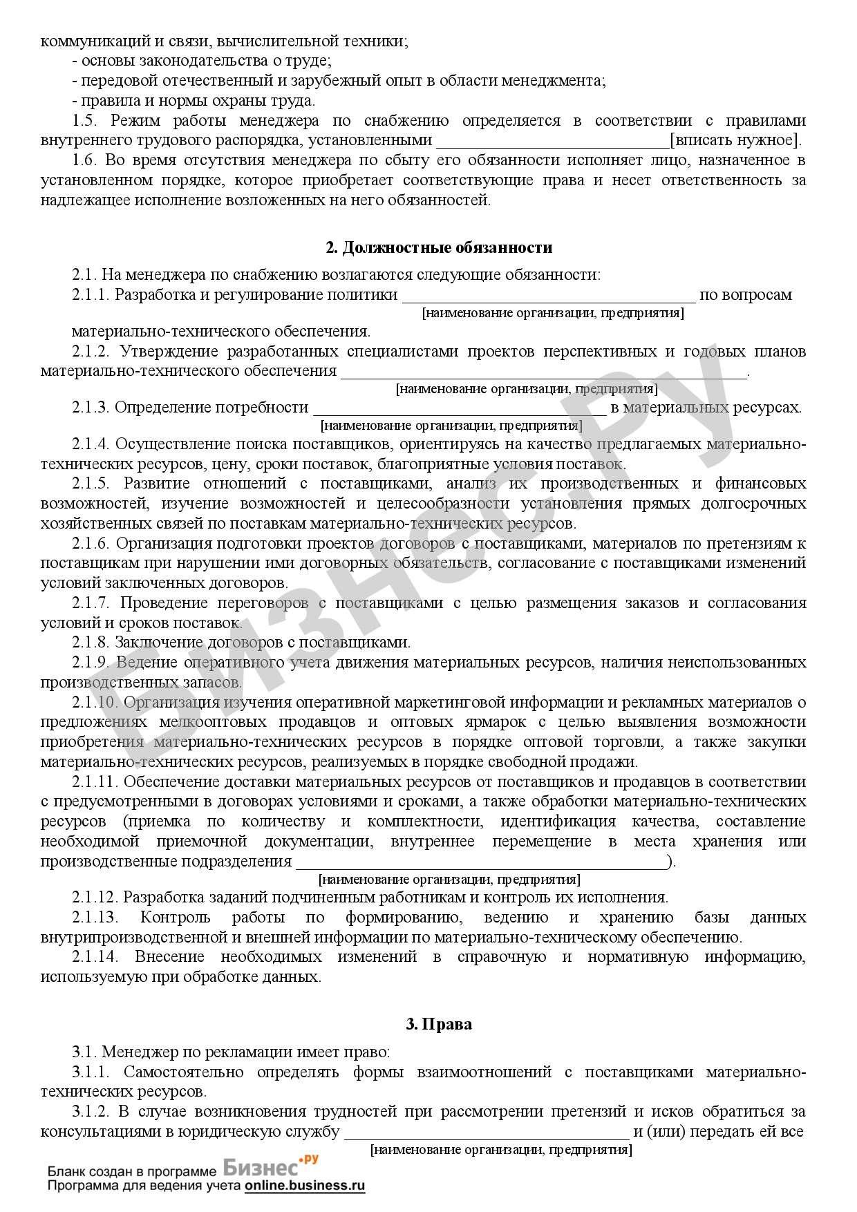 Должностные инструкции начальника снабжения и сбыта