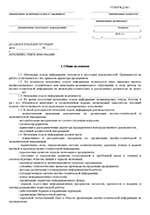 Должностная Инструкция Службы Информационных Технологий - фото 6