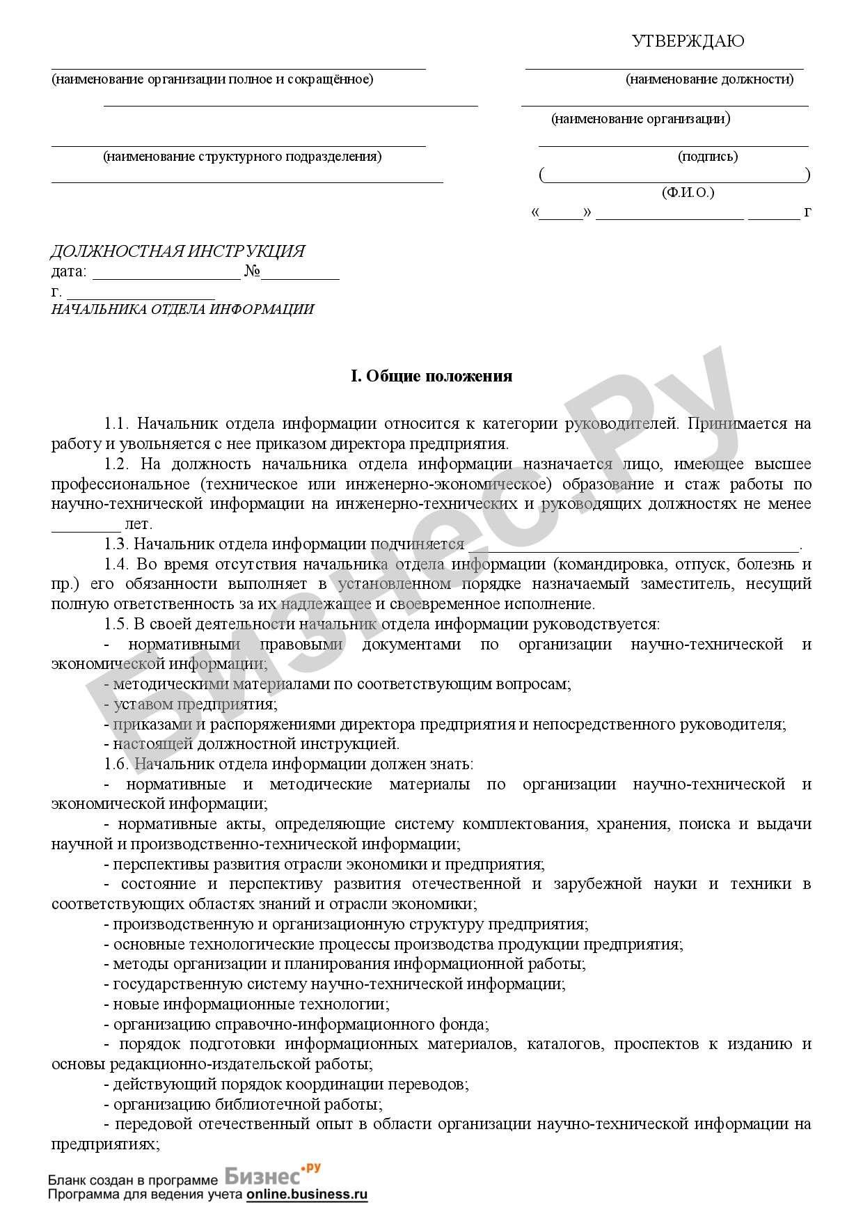 Должностная инструкция начальника отдела кадров скачать бесплатно