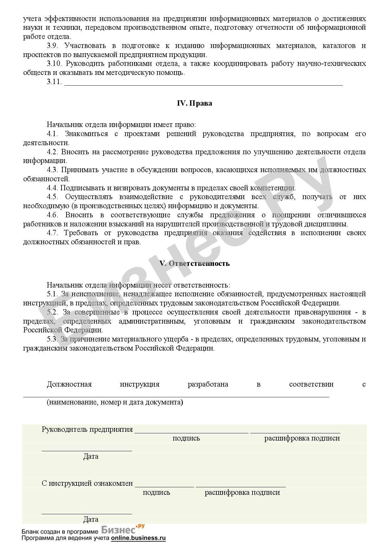 Должностная инструкция начальника производства автотранспортного предприятия