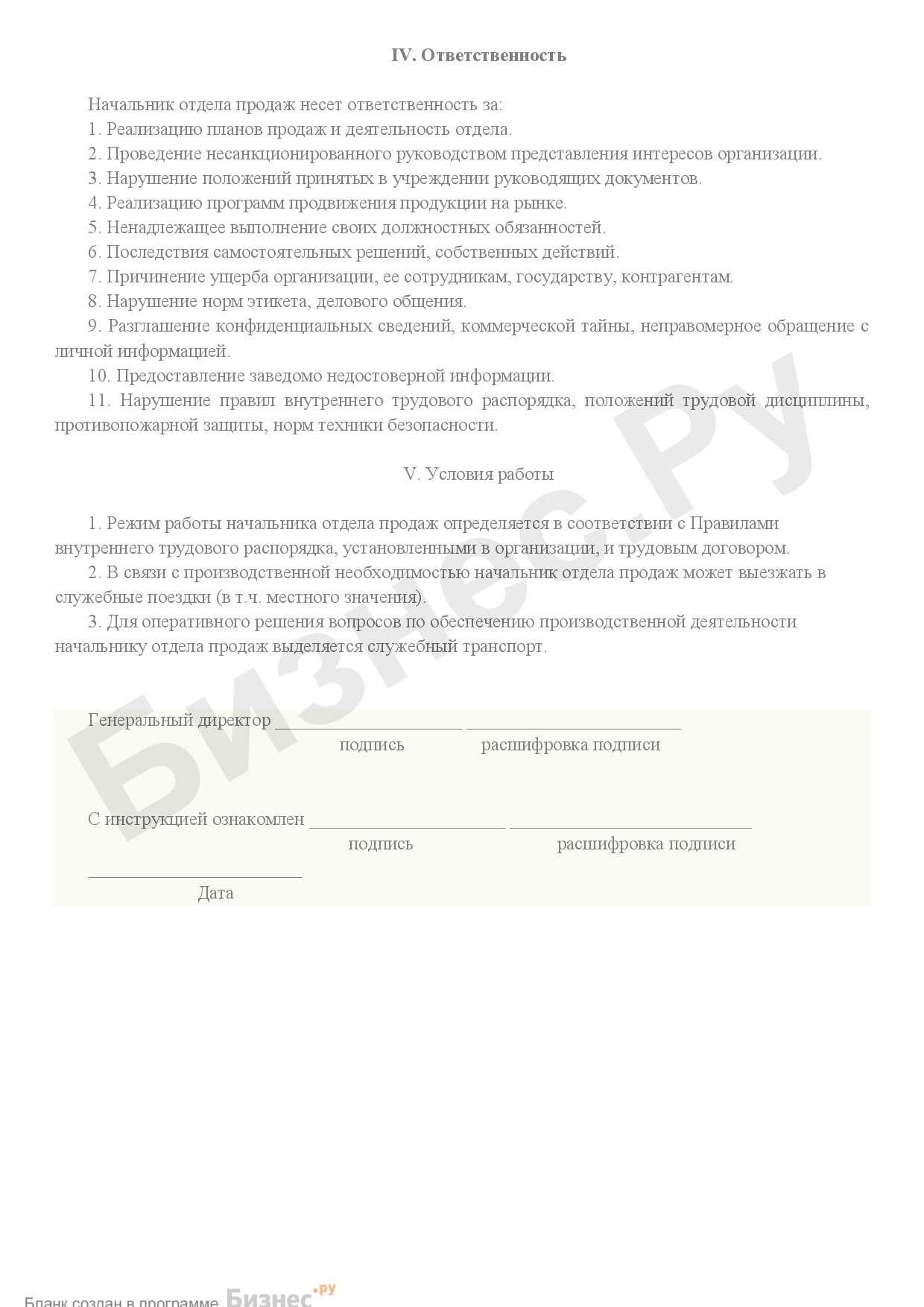 должностная инструкция и тк