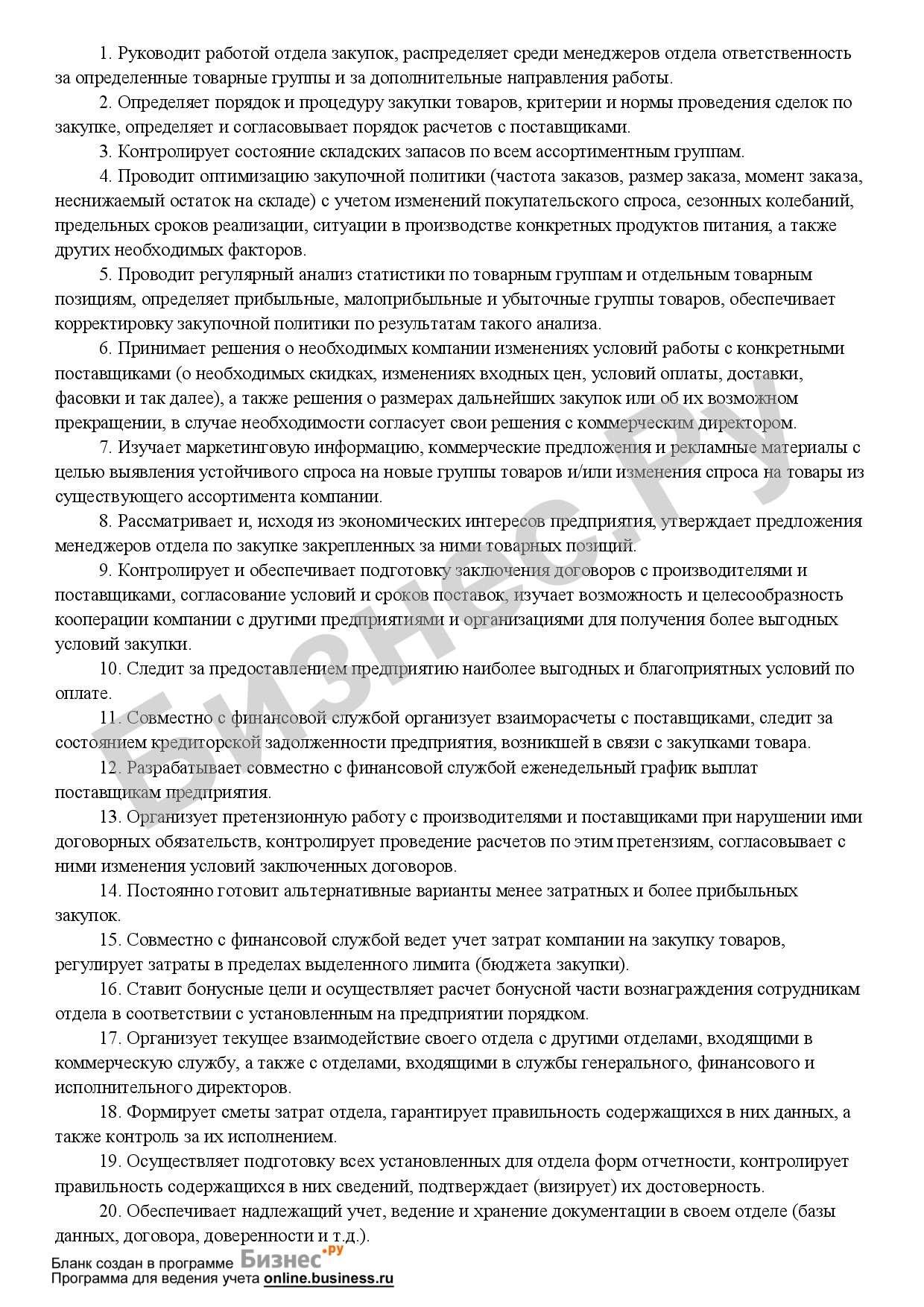 Должностная инструкция начальника юридического отдела образец